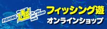 フィッシング遊オンラインショップ