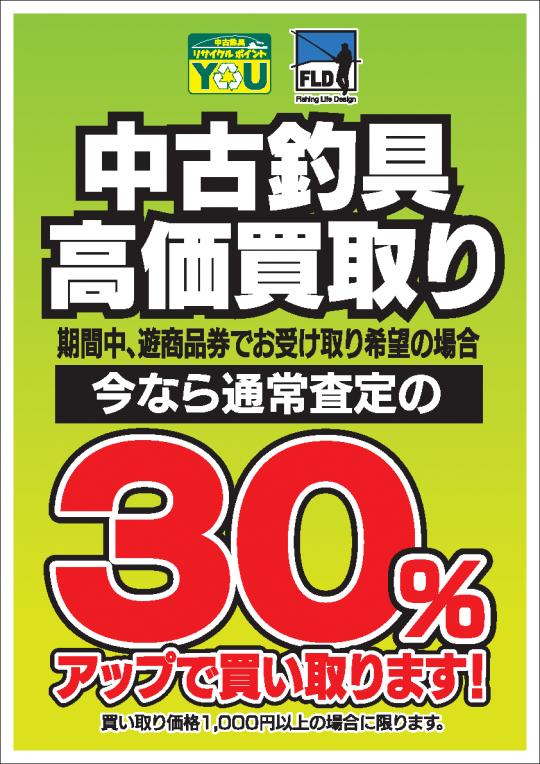 買取30%縦