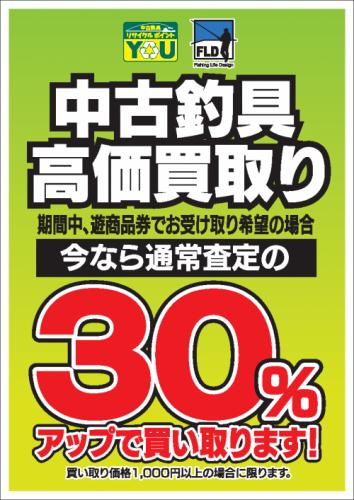 中古高価買取キャンペーン 本日最終日です!